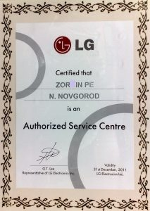 ремонт компьютеров сертификат